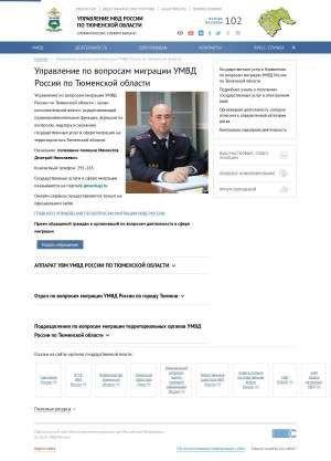 Предпросмотр для 72.мвд.рф — Отдел по вопросам миграции МО МВД России Ялуторовский