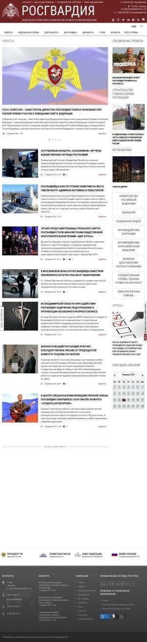 Предпросмотр для rosguard.gov.ru — Управление Федеральной службы войск национальной гвардии Российской Федерации по Тюменской области