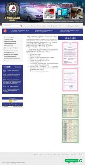 Предпросмотр для staksel-plus.ru — Нчоп Стаксель плюс