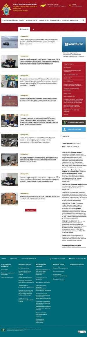 Предпросмотр для tyumen.sledcom.ru — Ялуторовский межрайонный следственный отдел