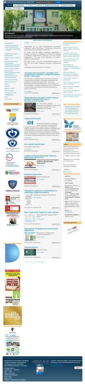 Предпросмотр для www.yalcson.ru — МАУ г. Ялуторовска Ялуторовский комплексный центр социального обслуживания населения