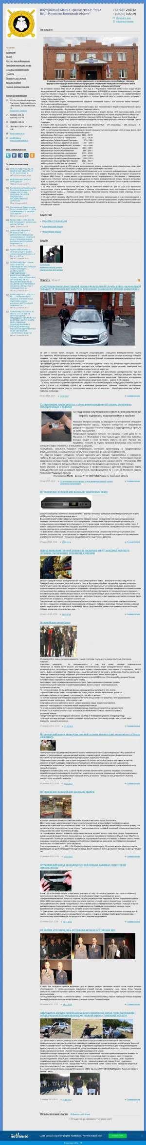 Предпросмотр для yalovo.nethouse.ru — Межмуниципальный отдел МВД России Ялуторовский