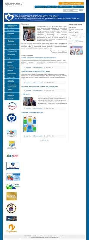 Предпросмотр для www.yalsz.ru — МАУ Комплексный центр социального обслуживания населения Ялуторовского района