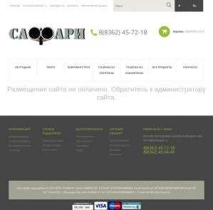 Предпросмотр для safari-hunt.ru — Сафари