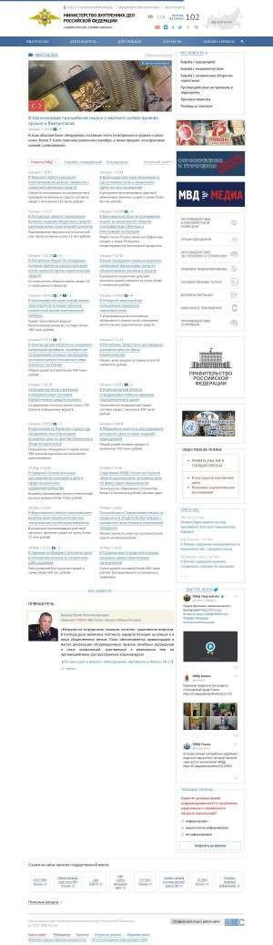Предпросмотр для мвд.рф — Отдел Министерства внутренних дел Российской Федерации по городу Югорску