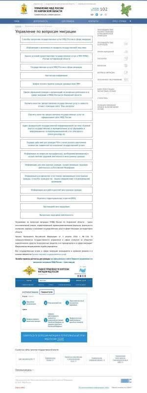 Предпросмотр для 43.мвд.рф — Отделение по вопросам миграции МО МВД России Юрьянский