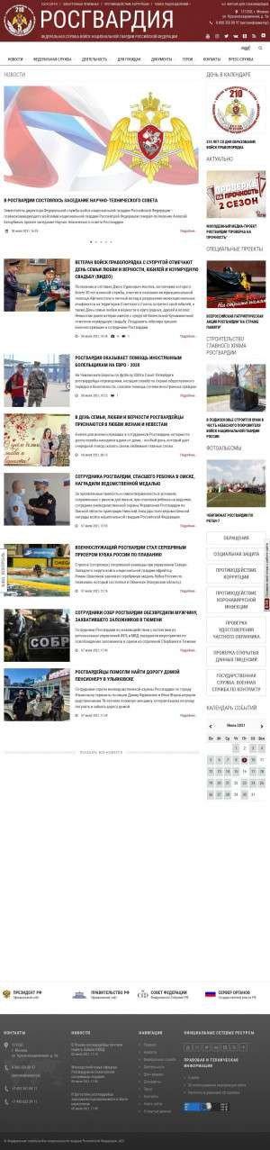 Предпросмотр для rosguard.gov.ru — Управление Федеральной службы войск национальной гвардии Российской Федерации по Кировской области
