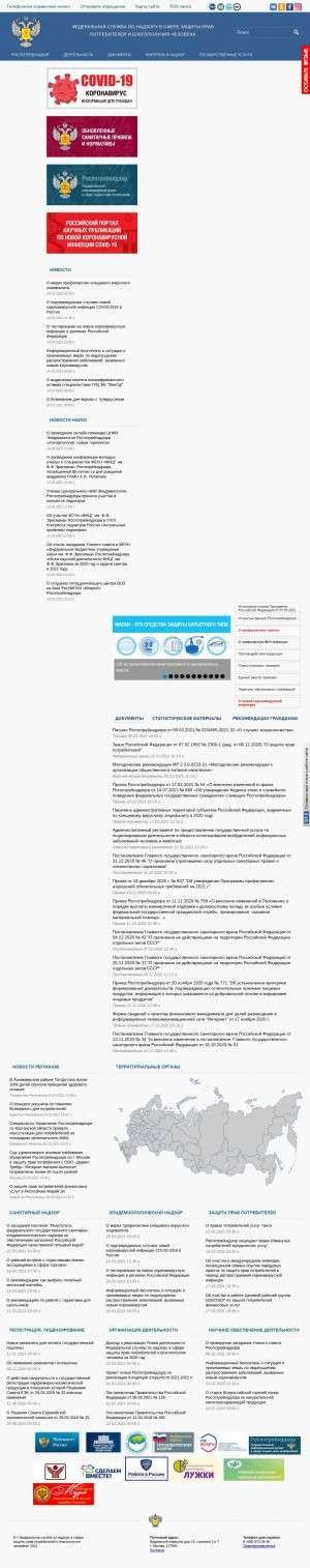 Предпросмотр для rospotrebnadzor.ru — Территориальный отдел управления Федеральной службы по надзору в сфере защиты прав потребителей и благополучия человека по Кировской области в Юрьянском районе