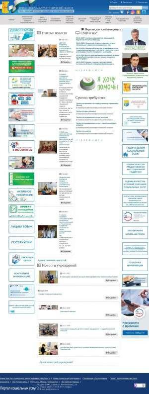 Предпросмотр для socialkirov.ru — Кировское областное государственное казенное учреждение социальной защиты управление социальной защиты населения в Юрьянском районе
