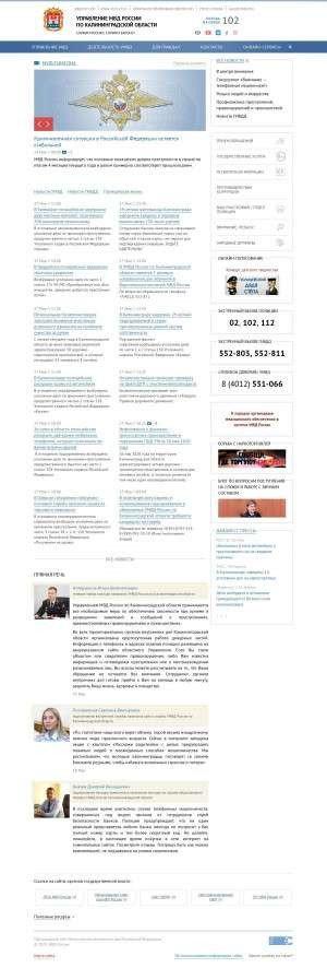 Предпросмотр для 39.мвд.рф — ОМВД по Зеленоградскому району
