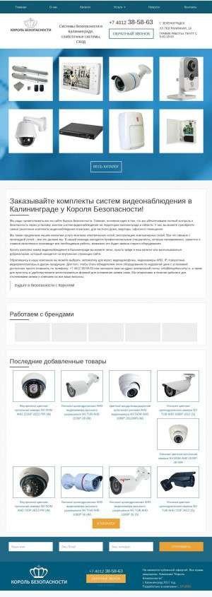 Предпросмотр для kingofsecurity.ru — Король безопасности