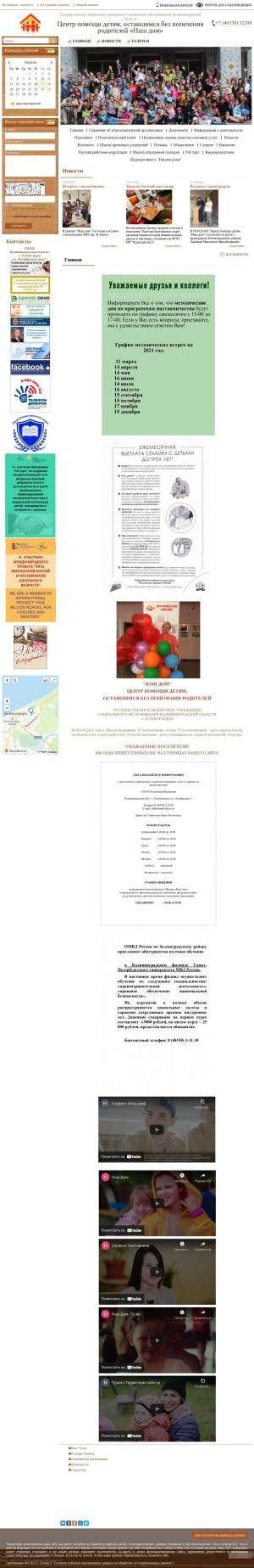 Предпросмотр для nash-dom.klgd.socinfo.ru — ГБУСО Центр помощи детям оставшимся без попечения родителей Наш дом