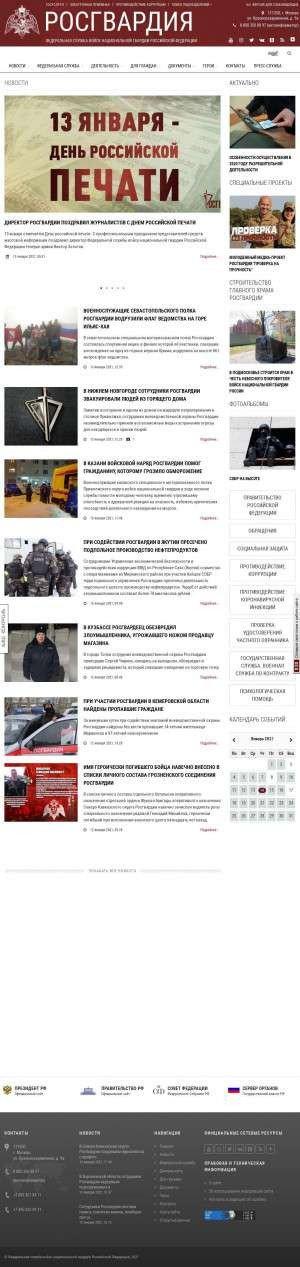Предпросмотр для rosguard.gov.ru — Управление Федеральной службы войск национальной гвардии Российской Федерации по Калининградской области
