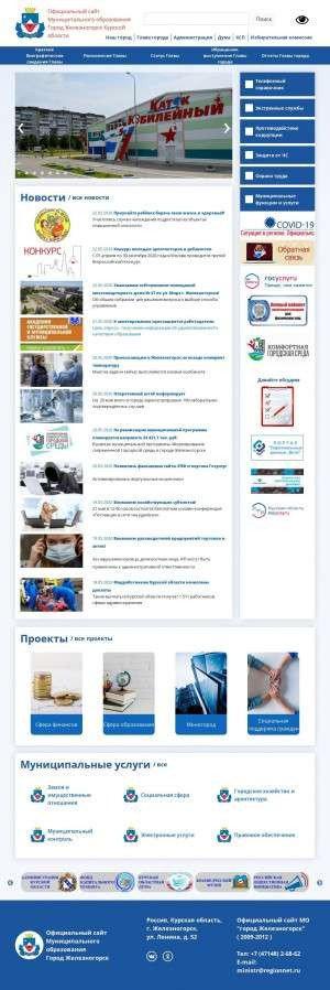 Предпросмотр для adminzhel.ru — Военный комиссариат города Железногорск и Железногорского района Курской области