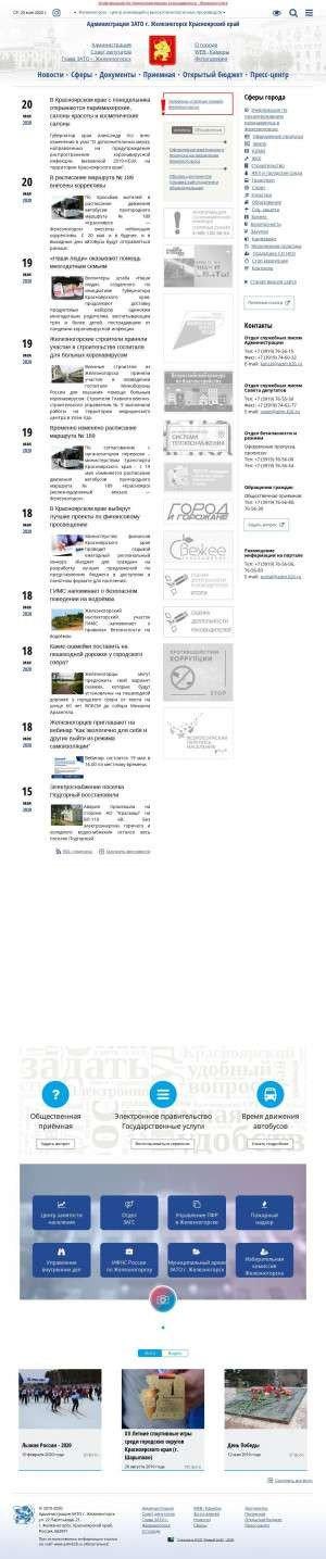 Предпросмотр для www.admk26.ru — Специальное управление ФПС № 2 МЧС России