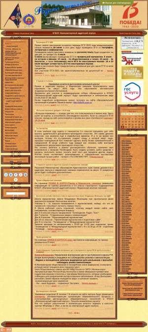 Предпросмотр для nkk26.ucoz.ru — Железногорский Кадетский Корпус