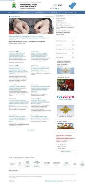 Предпросмотр для 40.mvd.ru — Вневедомственная охрана Росгвардии