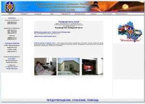 Предпросмотр для www.mosoblspas.ru — Пожарная часть № 318 Звенигород