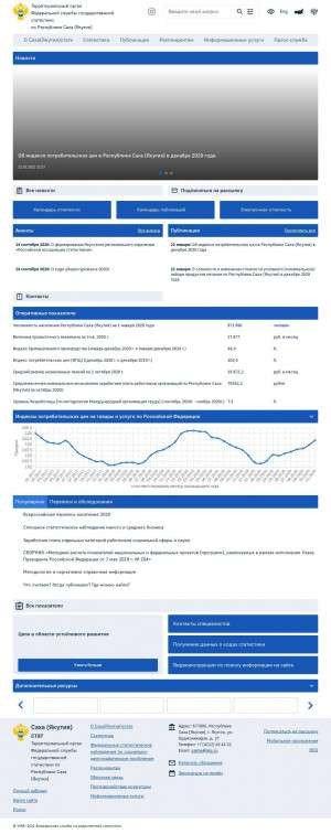 Предпросмотр для sakha.gks.ru — Территориальный орган Федеральной службы государственной статистики по Республике Саха