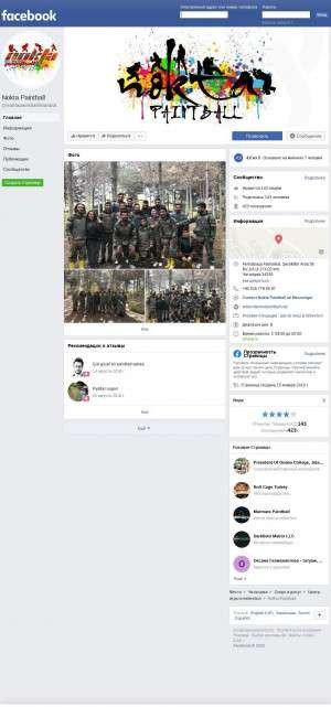 Предпросмотр для www.facebook.com — Nokta Paintball
