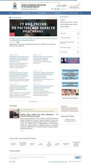 Предпросмотр для 61.mvd.ru — Полиция