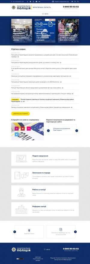 Предпросмотр для cn.npu.gov.ua — УМВД Украины Черниговской области