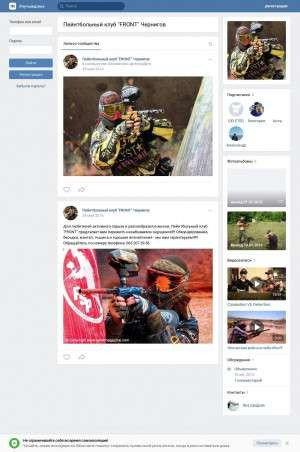 Предпросмотр для vk.com — Пейнтбол в Чернигове Front