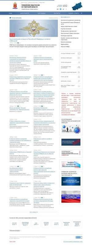 Предпросмотр для 69.mvd.ru — Участковый пункт полиции