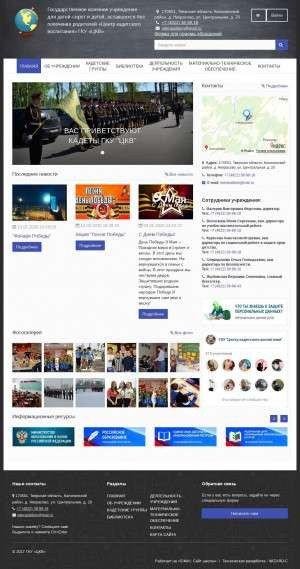 Предпросмотр для www.gkutskv.ru — ГКУ для Детей Сирот и Детей Оставшихся без Попечения Родителей центр кадетского воспитания