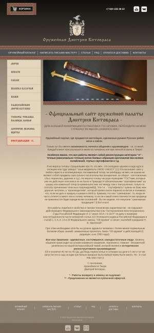 Предпросмотр для mechi-sabli.ru — Оружейная Китовраса Д.