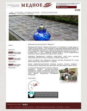 Предпросмотр для www.mk-mednoe.ru — Мемориальный комплекс Медное
