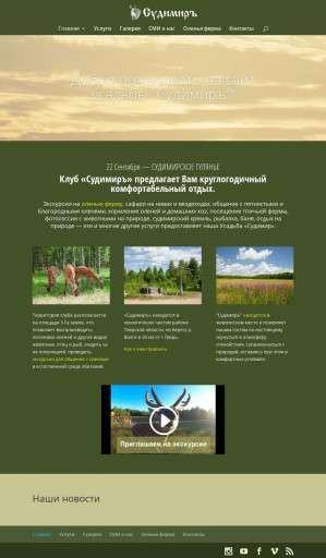 Предпросмотр для sudimir.ru — Усадьба СудимирЪ