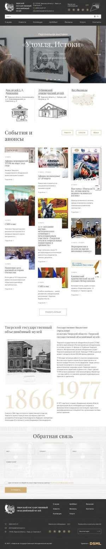 Предпросмотр для tvermuzeum.ru — Музей С. Я. Лемешева
