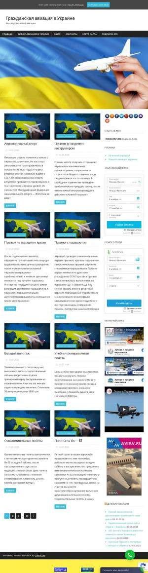 Предпросмотр для www.aeroclub.lg.ua — ЗОГ Луганский авиационно-спортивный клуб