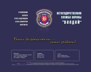 Предпросмотр для nsovalday.com.ua — Негосударственная Служба Охраны Валдай