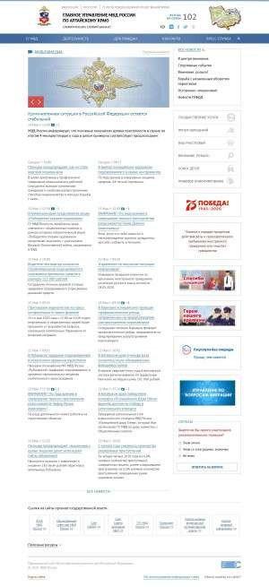 Предпросмотр для 22.mvd.ru — Участковый пункт полиции