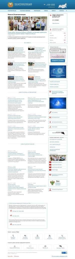Предпросмотр для гибдд.рф — МРЭО ГИБДД УМВД России по Еврейской автономной области