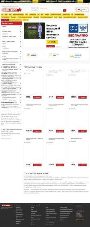 Предпросмотр для chicrimea.ru — Честь Имею