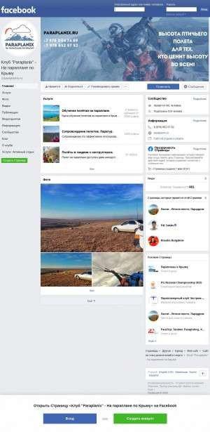 Предпросмотр для www.facebook.com — Клуб экстремальных впечатлений Paraplanix