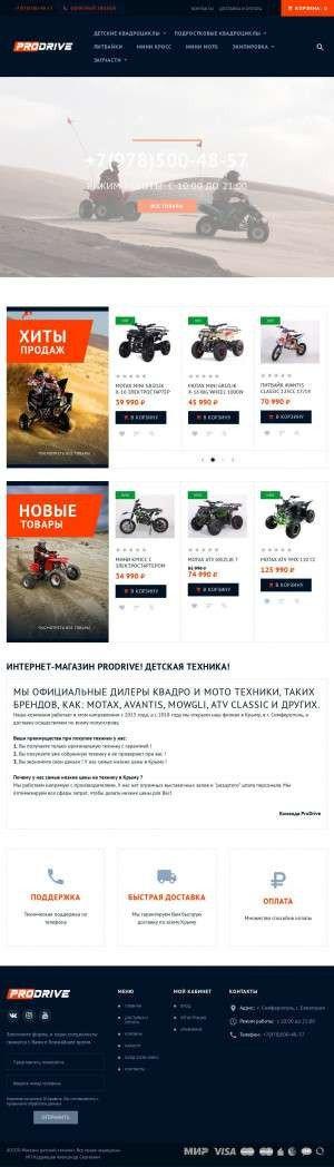 Предпросмотр для prodrive82.ru — ProDrive