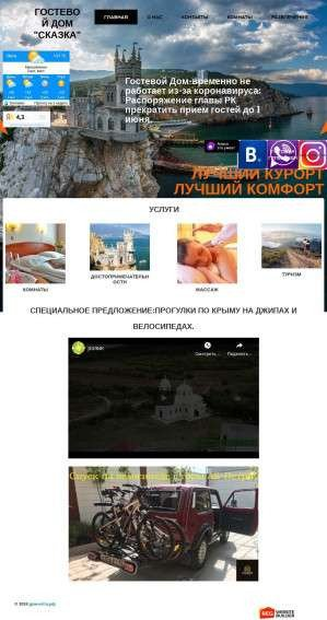 Предпросмотр для дом-ялта.рф — Гостевой дом Сказка