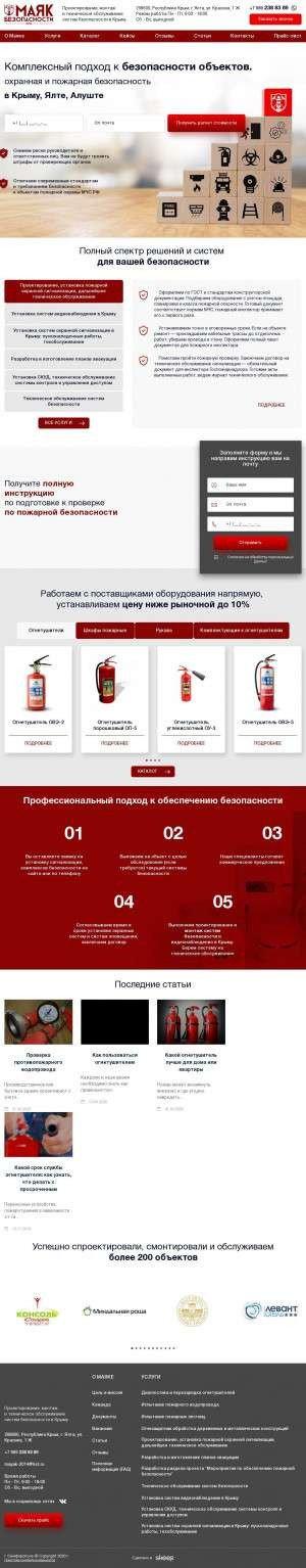Предпросмотр для mayakb.ru — Маяк безопасности