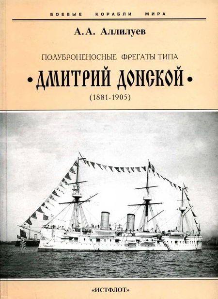 """Полуброненосные фрегаты типа """"Дмитрий Донской"""". 1881-1905 гг."""