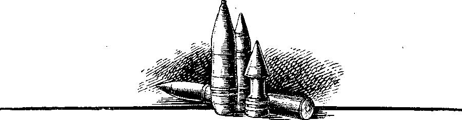 Глава 5. Артиллерийский снаряд