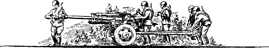 Глава 10. Подготовка орудия к выстрелу