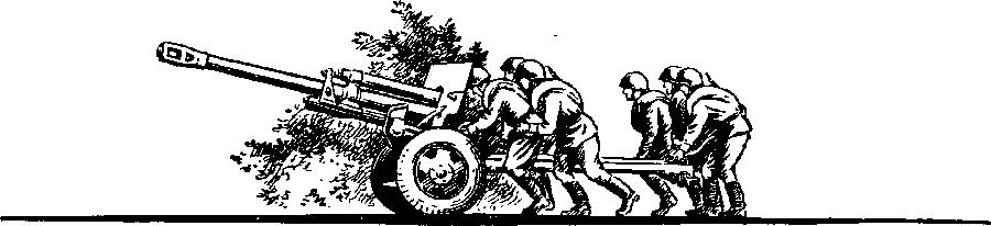 Глава 11. Как <a href='https://arsenal-info.ru/b/book/1036139503/129' target='_self'>артиллерия</a> ведет огонь