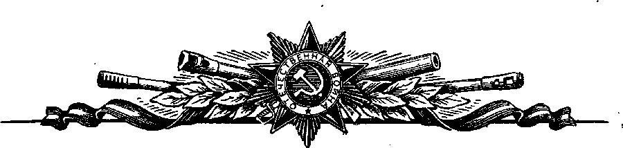 Глава 16. Советская артиллерия в решающих сражениях великой отечественной войны