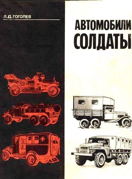 Автомобили-солдаты