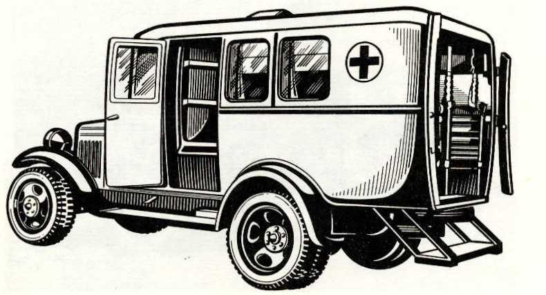 103. Санитарный автомобиль обр. 1934 г.