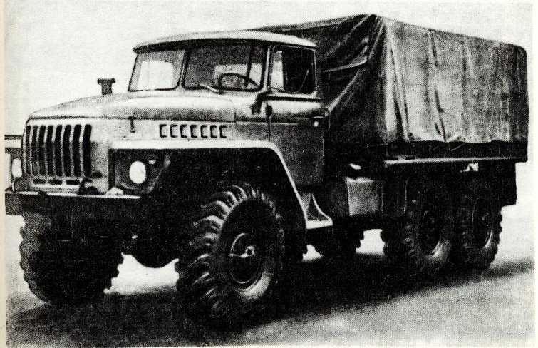 53. «Урал-4320»